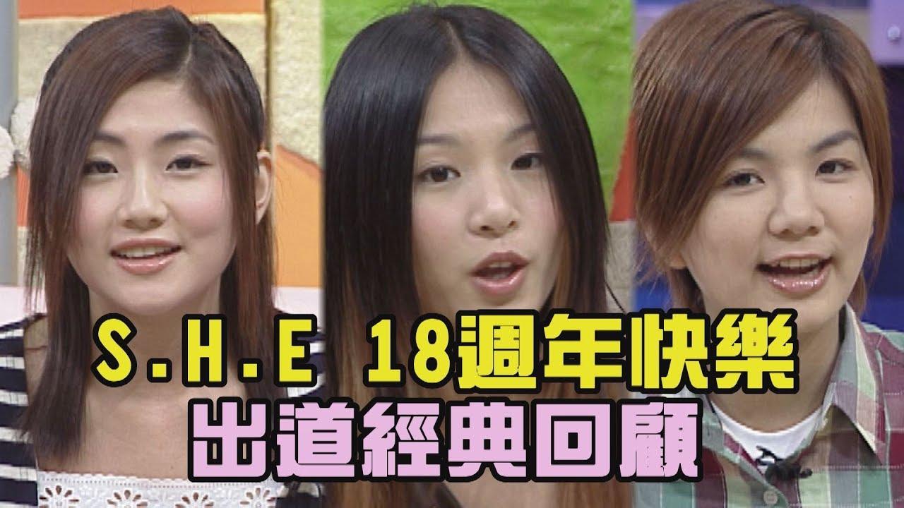 Download 【SHE專題回顧】S.H.E 18歲生日快樂 出道經典回顧三個人的默契全記錄