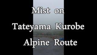 Mist on Tateyama Kurobe Alpine Route / 立山アルペンルート頂上の霧