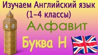 Видеокурс английского языка (1-4 классы) Алфавит. Буква H. Урок 8