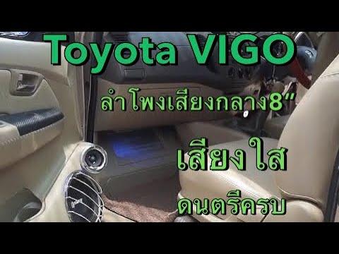 "gogo chainatsound toyota vigo smart cab 12""sound check band pass"