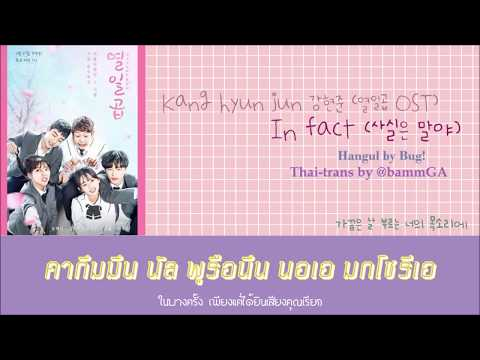 [Karaoke-Thaisub] 강현준 - 사실은 말야(In fact) Seventeen ost #bammGAsub