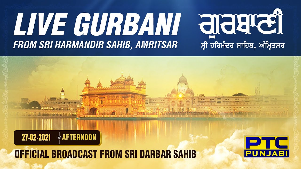 Live from Sachkhand Sri Harmandir Sahib Ji, Amritsar | PTC Punjabi   | 27.02.2021 | Afternoon