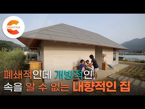 건축가도 당황하게 만든 집! 눈에 띄지 않고 싶었던 가족의 '내향적인 집'