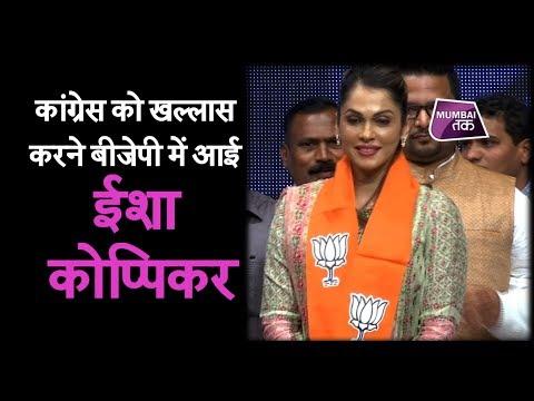 BJP में शामिल हुई 'खल्लास गर्ल' Isha Koppikar  | Mumbai Tak