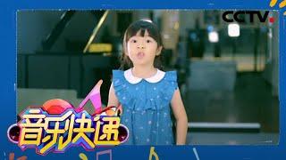 《音乐快递》 20201216 点亮梦想|CCTV少儿 - YouTube