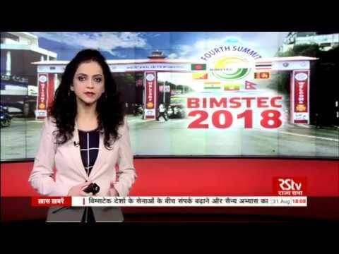 In Depth -  BIMSTEC 2018