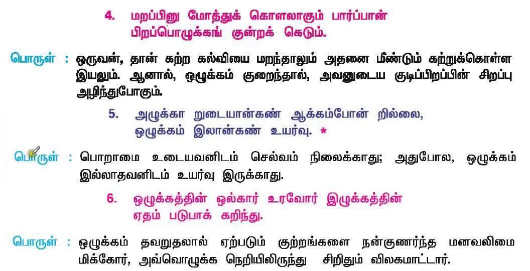Download Thirukkural in PDF or read online or on mobile