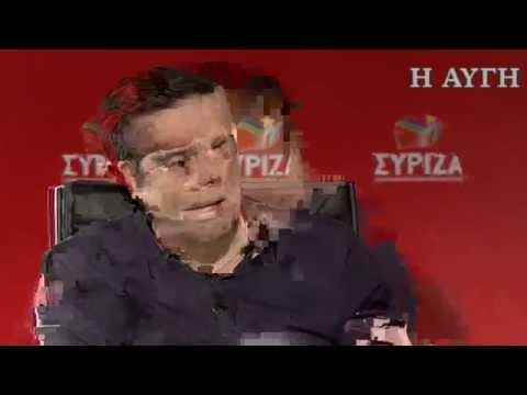 Ask Tsipras