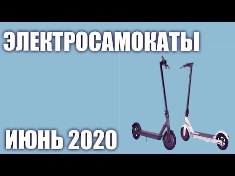 ТОП—10. Лучшие электросамокаты 2020 года. Рейтинг на Июнь!