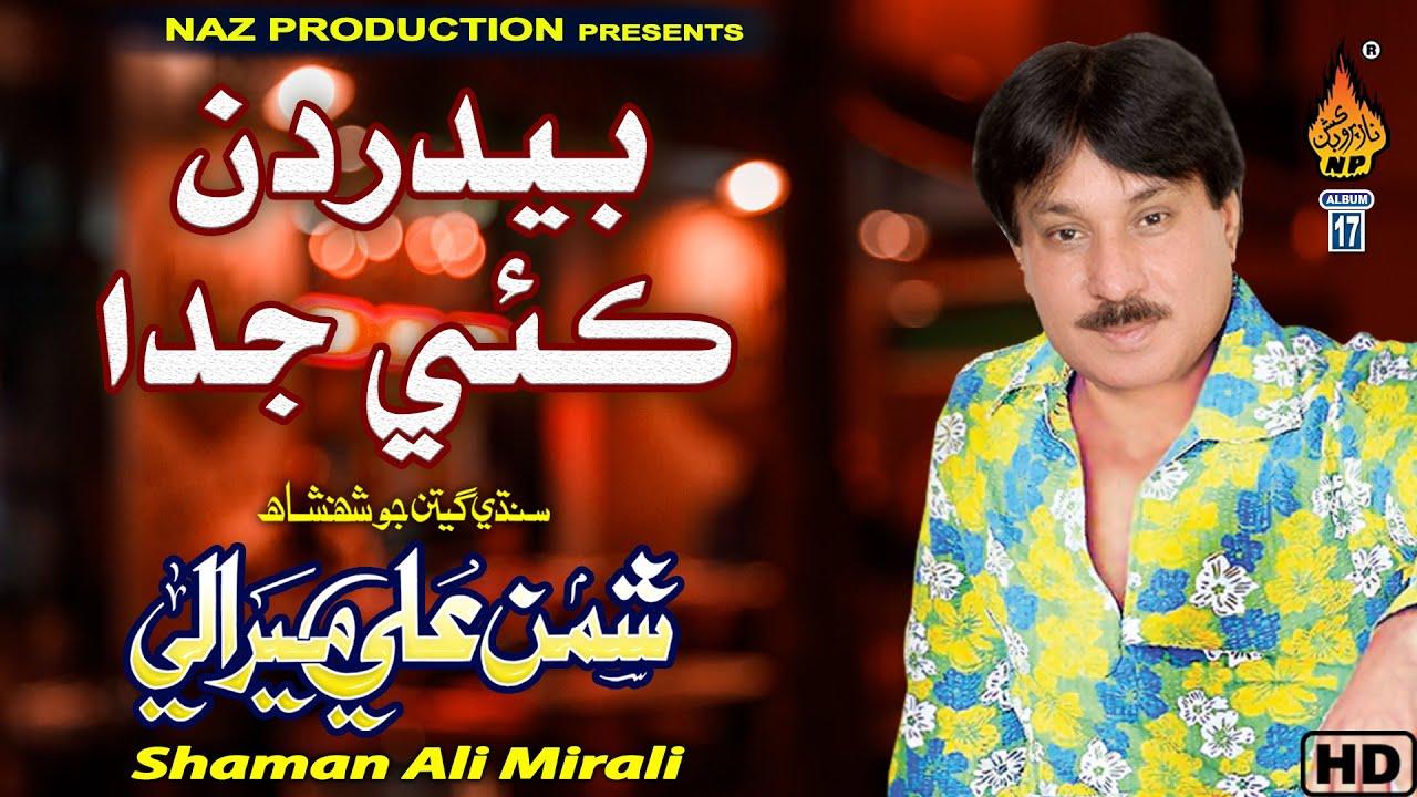 Download Bedardan Kaee Juda Asan Ji Jori - Shaman Ali Mirali - Album 17 Volume - 6735 - HD Video