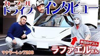 【ラファエル】5000万の車でガチトーク!YouTubeの今後を相談!!
