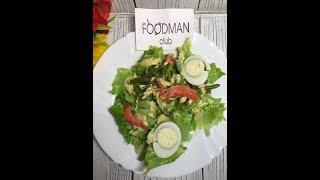 Салат из стручковой фасоли, листьев салата и красной рыбой: рецепт от Foodman.club