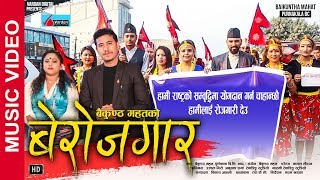 New Nepali  Song Berojgar 2018 By Baikuntha Mahat and Purnakala B.C. Ft.Ujwal Giri ,Anushka  Sharma