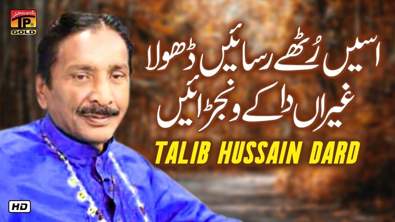 Download Aseen Rutthe Rasaen Dhola   Talib Hussain Dard   Tp Gold