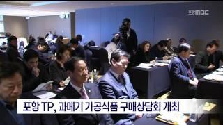 [포항MBC뉴스]포항 TP,과메기 가공식품 구매상담회 …