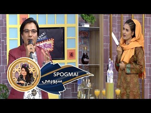 Spogmai Show With Jamal Kamalzai -  TV 27.11.2019 - EP 74 | سپوږمۍ
