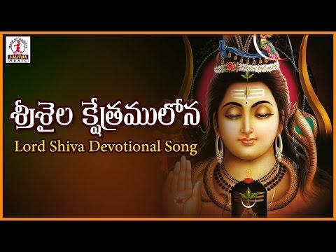 Lord Shiva Telangana Folk Songs | Srisaila Kshetramulona Super Hit Song |Lalitha Audios And Videos