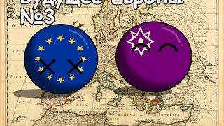 видео: Countryballs Будущее Европы#3 (Объеденение ЕАС и развал ЕС)
