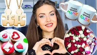 видео Что подарить на 14 февраля и как провести День влюбленных