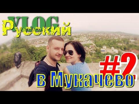украина мукачево знакомства