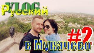РУССКИЙ В МУКАЧЕВО #2 / Замок Паланок