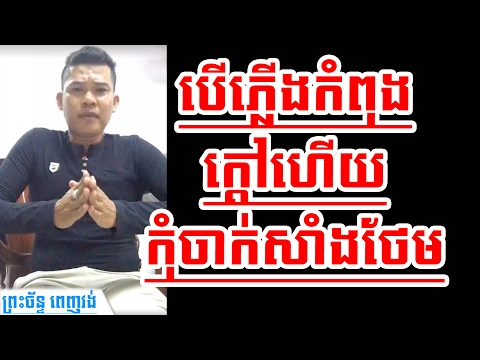 He Talked About Some Cambodia Political Analysts | Khmer News Today 2017