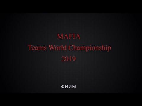 MAFIA Teams World Championship 2019 Финал Командного Зачета_2