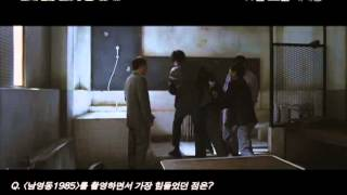 '남영동 1985' 인터뷰 / National Security(Namyeong-dong 1985) Interviews with Actors
