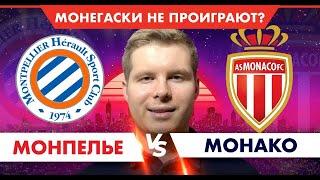 Прогноз и ставка на матч Монпелье Монако Лига 1 Франция