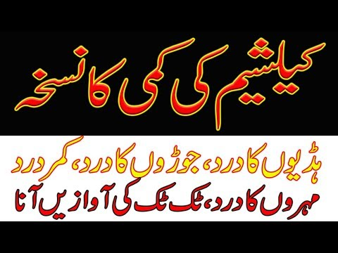 Calcium And Vitamin D Ki Kami Ka Ilaj | Bone Weakness | Haddiyon Ka Dard | Dr Naveed
