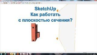 SketchUp.Инструмент плоскость сечения в проектировании печей.