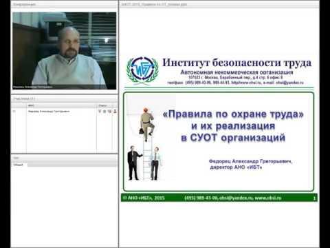 Видео Правила организации труда 1