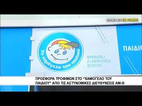 """Προσφορά τροφίμων στο """"Χαμόγελο του παιδιού"""" απο τις αστυνομικές διευθύνσεις ΑΜ-Θ"""