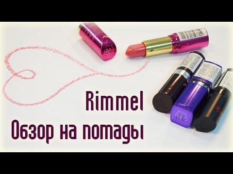 Отзыв на помады Rimmel