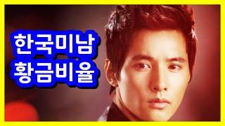 한국 미남 황금비율 마…