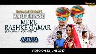 Mere Rashke Qamar | Mhari Chand Kanwar | Rajasthani Version | Baawale Chore | Audio