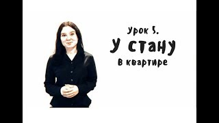 Сербский для начинающих. Урок 5 - Квартира