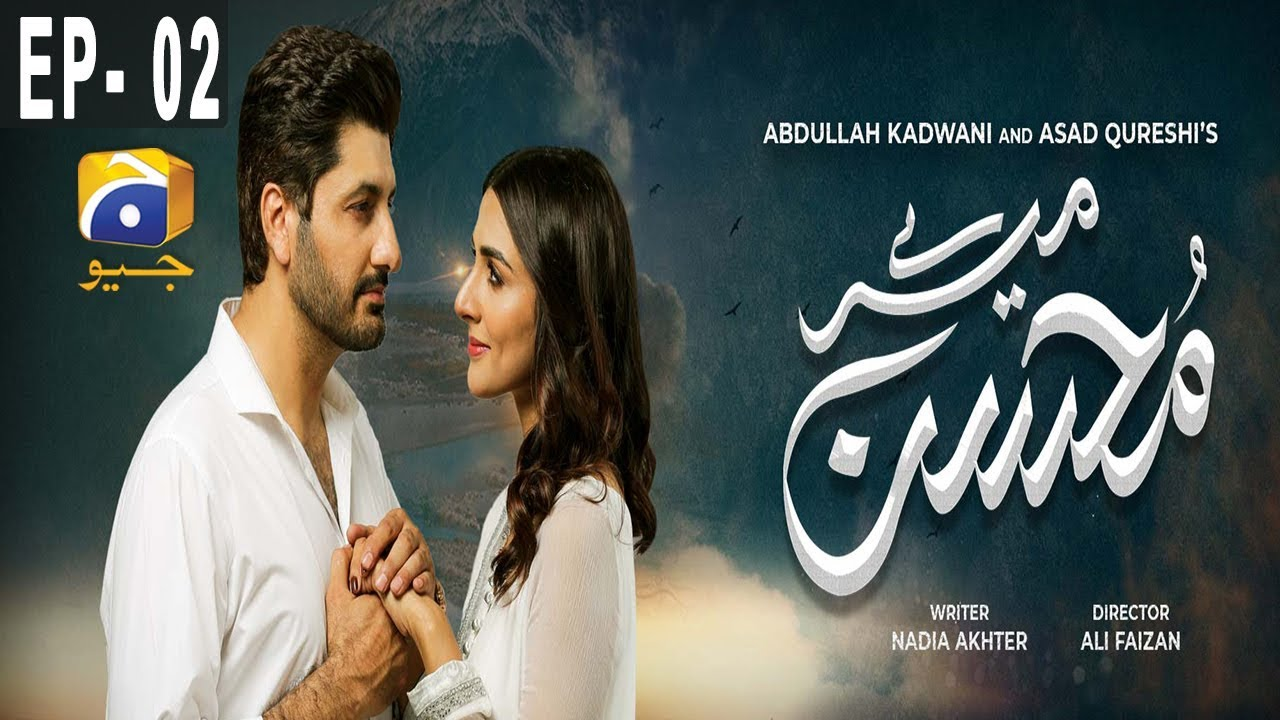 Meray Mohsin - EP 02 - 26th June 2019 - HAR PAL GEO
