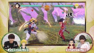 PS4『七つの大罪 ブリタニアの旅人』梶 裕貴さんと久野美咲さんによるゲ...