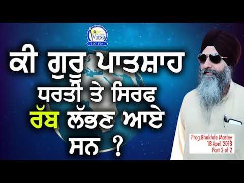 ਕੀ ਗੁਰੂ ਪਾਤਸ਼ਾਹ ਧਰਤੀ 'ਤੇ ਸਿਰਫ ਰੱਬ ਲੱਭਣ ਆਏ ਸਨ ? | Sikh Patshahi | 18.4.18 | Harnek S NZ