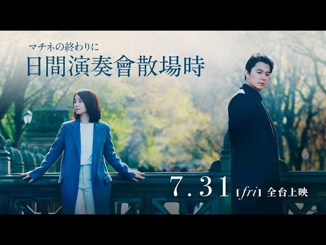 7.31《日間演奏會散場時》台灣官方預告