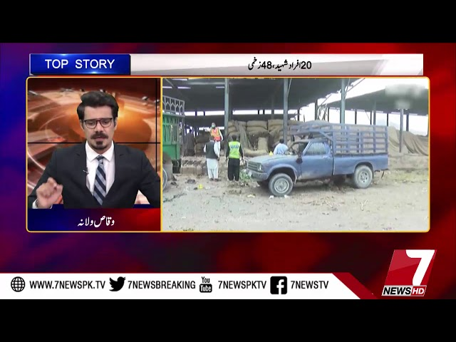 TOP STORY 12 April 2019 | 7 News Official |