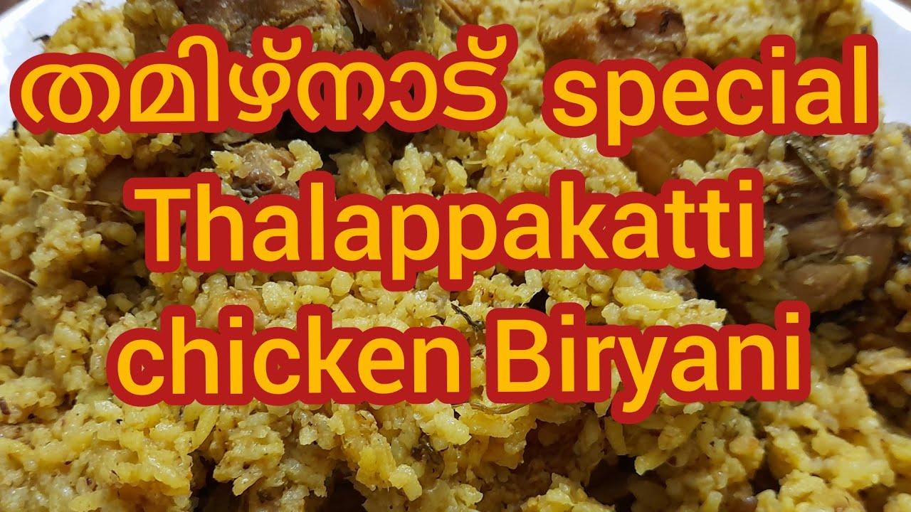 തമിഴ്നാട് Special Thalappakatti Chicken Biryani/Sulfeena's kitchen.