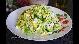 Отличный Салат с Кальмарами! Диетический рецепт! Без соли и майонеза. ПП рецепты.