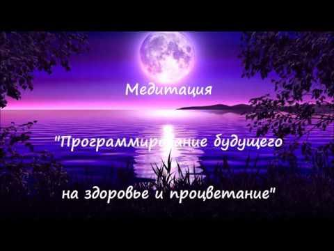 """Медитация """"Программирование будущего на здоровье и процветание""""."""