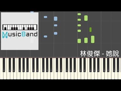 林俊傑 JJ Lin - 她說 - 鋼琴教學 Piano Tutorial [HQ] Synthesia