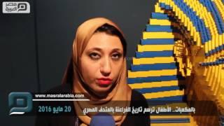 مصر العربية   بالمكعبات.. الأطفال ترسم تاريخ الفراعنة بالمتحف المصري