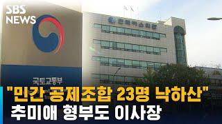 """""""민간 공제조합 23명 낙하산""""…추미애 형부도 이사장 / SBS"""