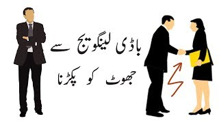 What Your Body Language Says About You In Urdu