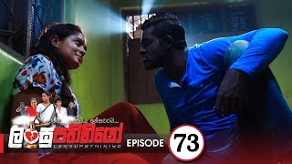Lansupathiniyo | Episode 73 - (2020-03-05) | ITN Thumbnail
